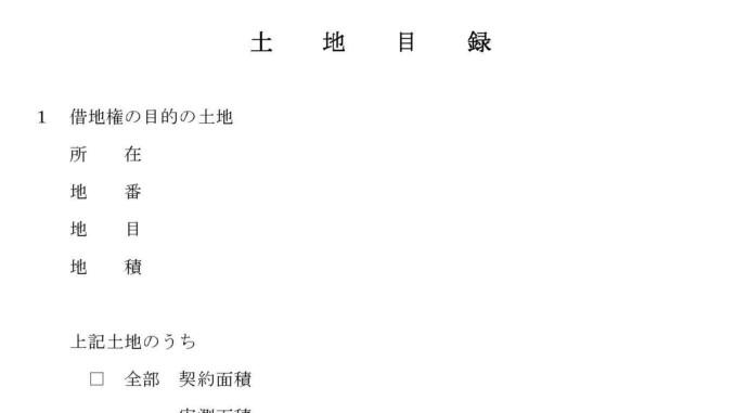 土地目録のテンプレート書式3