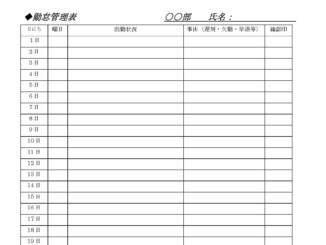 勤怠管理表のテンプレート書式
