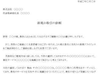依頼状(新規取引・アライアンス)のテンプレート書式