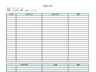 業務日報のテンプレート書式
