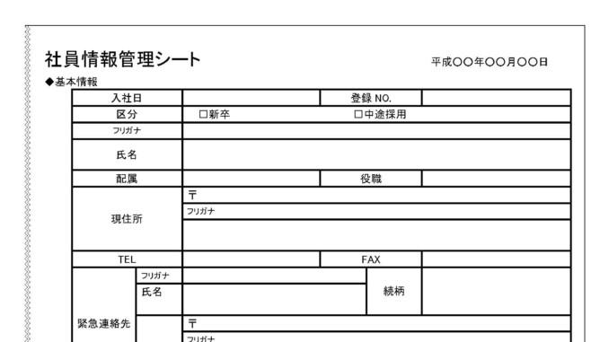 社員情報管理シート