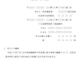 代替許可申立書のテンプレート書式ページ1
