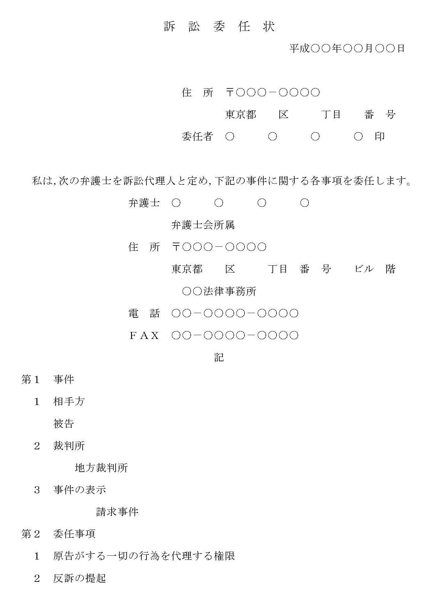訴訟委任状のテンプレート書式ページ1