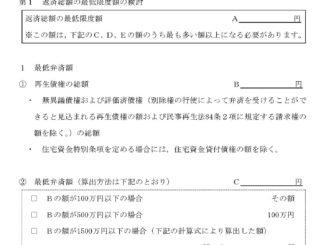 返済総額算出シート(給与所得者等再生)のテンプレート書式ページ1