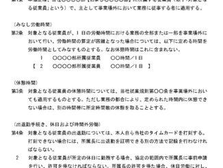 事業場外労働制の労使協定書のテンプレート書式ページ1