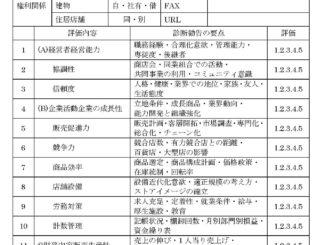 取引先適性評価表のテンプレート書式ページ1