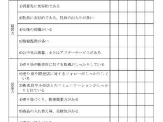 取引先選定評価表のテンプレート書式ページ1