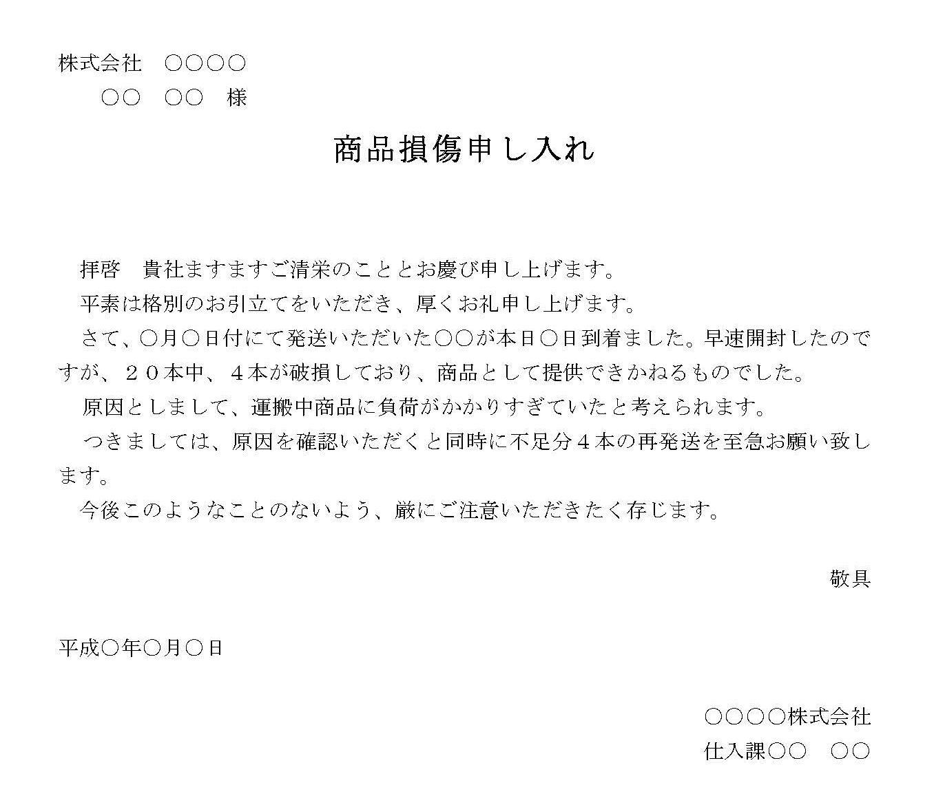 申入書(商品損傷)_2