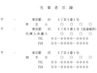 当事者目録のテンプレート書式5