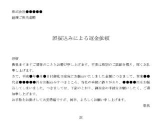 誤振込みによる返金依頼のテンプレート書式