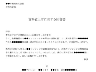 回答書(賃料値上げに対する)のテンプレート書式