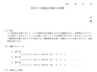 社内勉強会実施の企画書のテンプレート書式