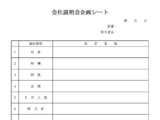 企画シート(会社説明会)のテンプレート書式