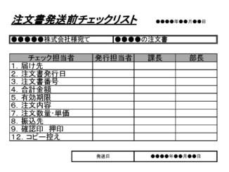 注文書発送前チェックリストのテンプレート書式