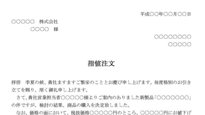 指値注文のテンプレート書式