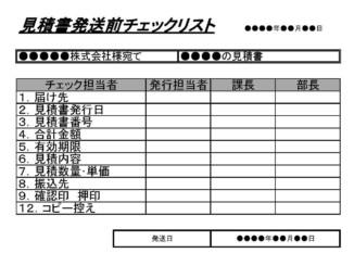見積書発送前チェックリストのテンプレート書式