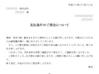 通知(支払条件のご照会について)のテンプレート書式