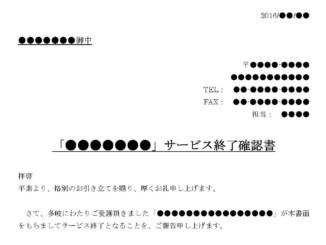 サービス終了確認書のテンプレート書式
