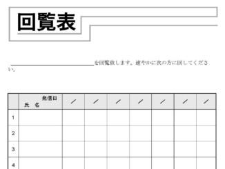 回覧表のテンプレート書式
