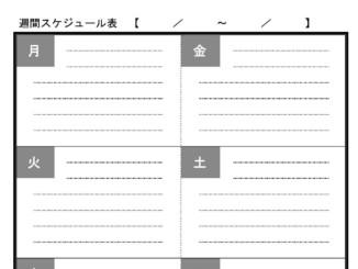 週間スケジュール表のテンプレート書式