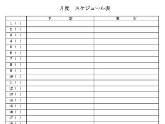 月度 スケジュール表のテンプレート書式