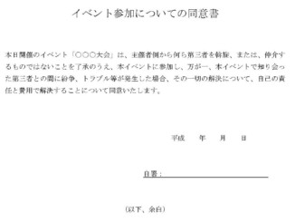 同意書(イベント参加について)のテンプレート書式