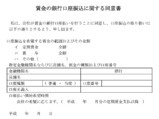 賃金の銀行口座振込に関する同意書のテンプレート書式