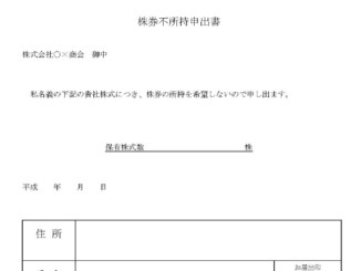株券不所持申出書のテンプレート書式