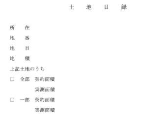 土地目録のテンプレート書式