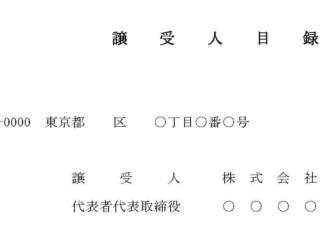 譲受人目録のテンプレート書式