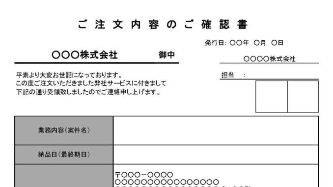 注文内容確認書のテンプレート書式