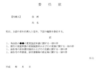 委任状(法人登記)のテンプレート書式