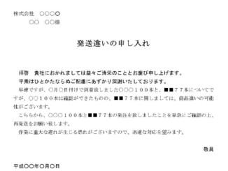 申入書(発送違い)のテンプレート書式