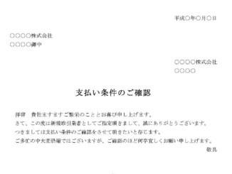 確認書(支払い条件)のテンプレート書式