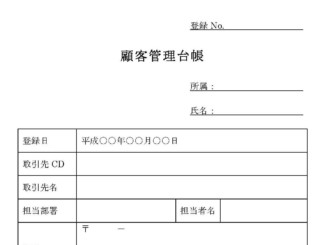 顧客管理台帳のテンプレート書式
