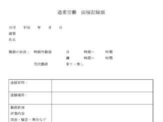 過重労働 面接記録票のテンプレート書式