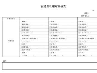 派遣会社選定評価表のテンプレート書式