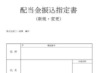 配当金振込指定書のテンプレート書式