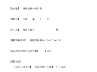 商標登録料納付書のテンプレート書式