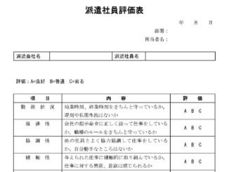 評価表(派遣社員)のテンプレート書式