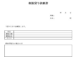制服貸与依頼書のテンプレート書式