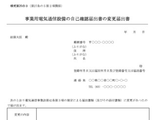事業用電気通信設備の自己確認届出書の変更届出書のテンプレート書式