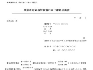 事業用電気通信設備の自己確認届出書のテンプレート書式