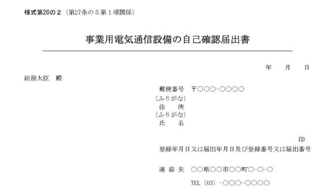 事業用電気通信設備の自己確認届出書