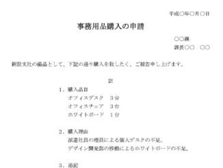 事務用品購入の申請のテンプレート書式