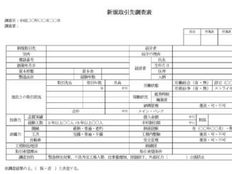 新規取引先調査表のテンプレート書式