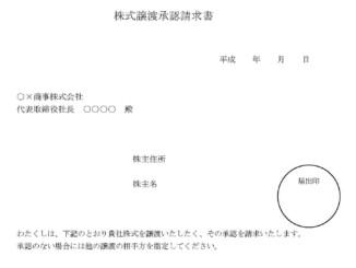 株式譲渡承認請求書のテンプレート書式
