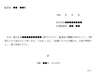 監査役の報酬決定のテンプレート書式