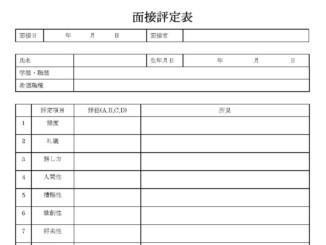 面接評定表のテンプレート書式