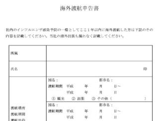 海外渡航申告書のテンプレート書式